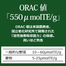 オーガニック発酵スーパーモリンガ ORAC値「550μmolTE/g」