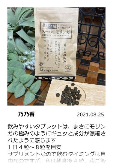 オーガニック発酵スーパーモリンガ
