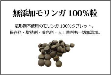 無添加モリンガ100%粒