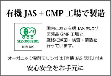 有機JAS+GMP認定工場で製造