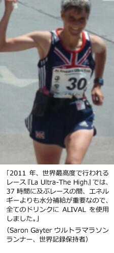 ウルトラマラソンランナー