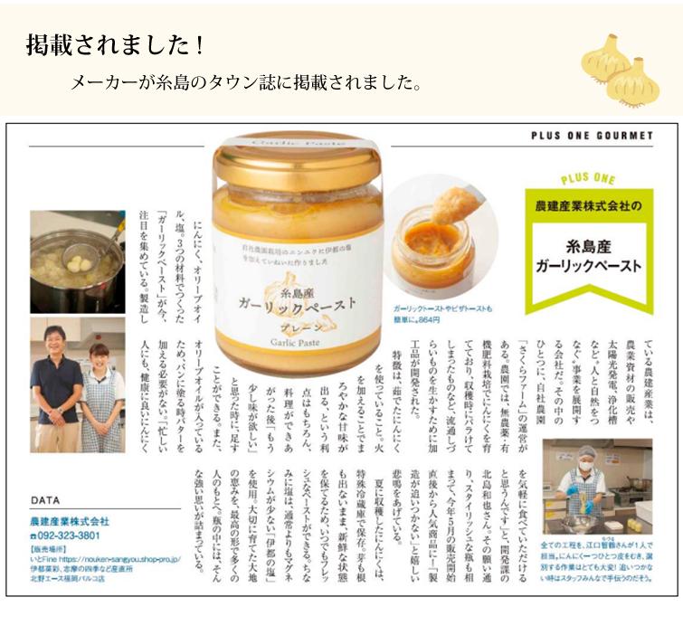 メーカーが糸島のタウン誌に掲載されました。