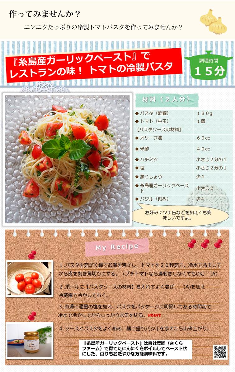 ニンニクたっぷりの冷製トマトパスタを作ってみませんか?