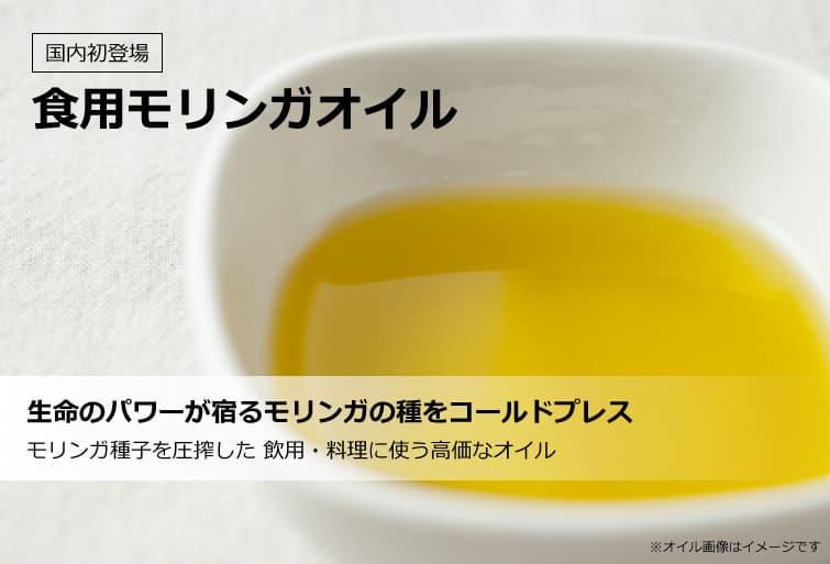 国内初登場 食用モリンガオイル(EUオーガニック)生命のパワーが宿るモリンガの種 モリンガ種子を圧搾した 飲用・料理に使う高価なオイル(無濾過)
