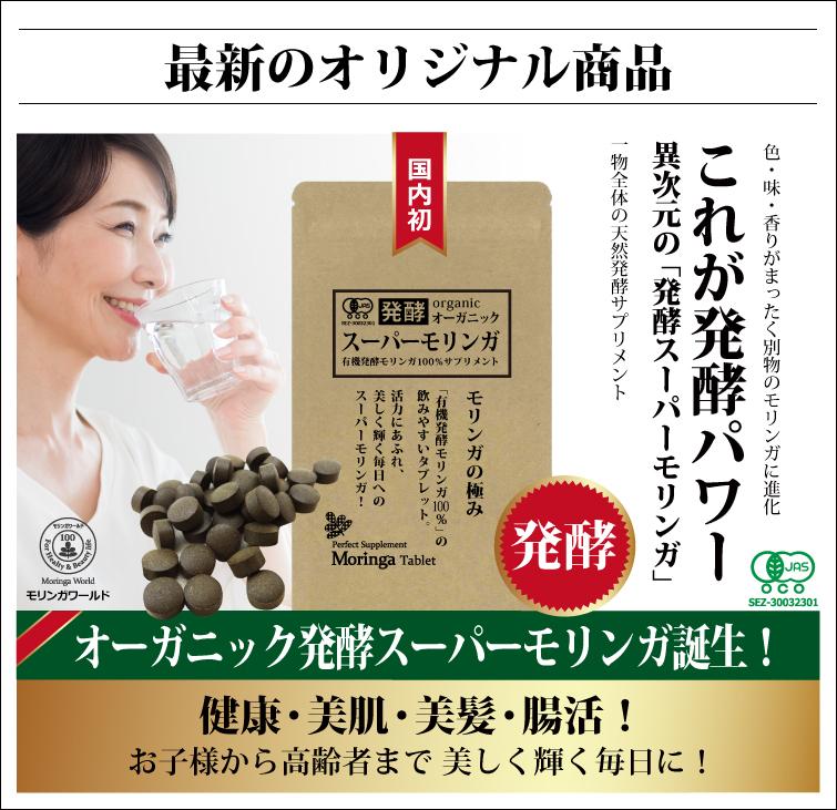 オーガニック発酵スーパーモリンガ誕生!