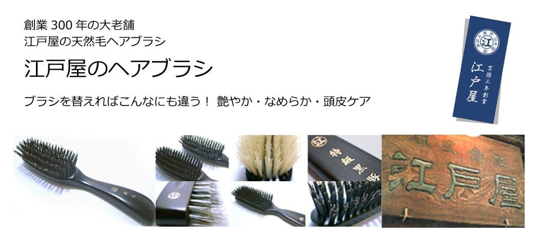江戸屋のヘアブラシ