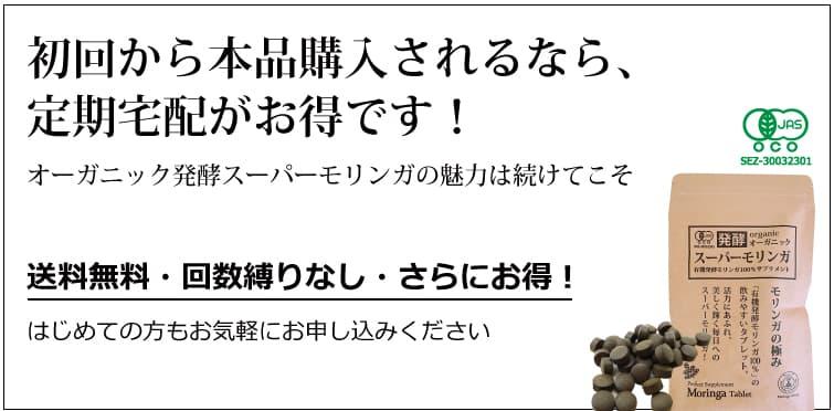 オーガニック発酵スーパーモリンガ定期宅配
