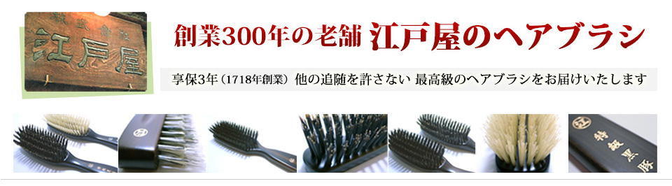 創業300年の老舗 江戸屋のヘアブラシ  享保3年(1718年創業) 他の追随を許さない 最高級のヘアブラシをお届けいたします【魂の商材屋】