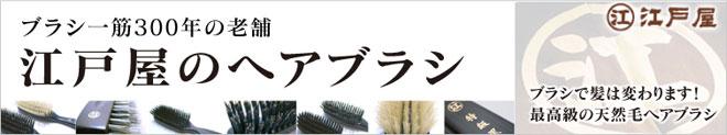 ブラシ一筋300年の老舗 江戸屋のヘアブラシ