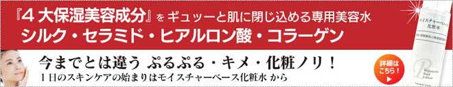 【当店オリジナル】モイスチャーベース化粧水