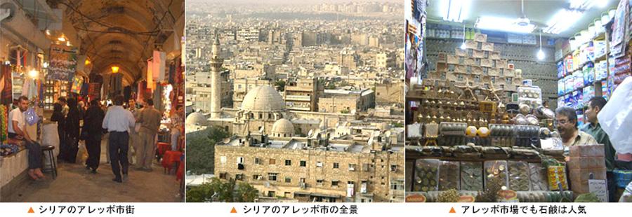 シリアのアレッポの市街