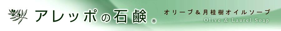 完全無添加石鹸のアレッポ石鹸を販売【魂の商材屋】