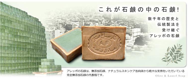 アレッポの石鹸は、無添加石鹸、無添加化粧品,ナチュラルスキンケア派から絶大な支持をいただいているオリーブ完全無添加石鹸の代表格。