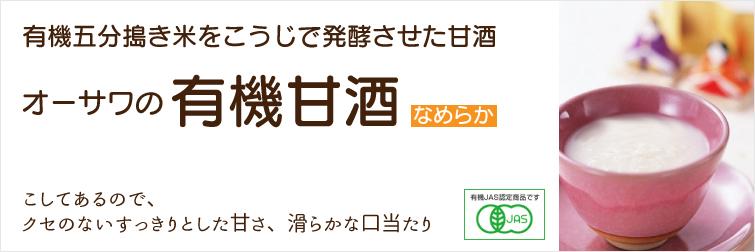 秋田・滋賀産の有機五分搗き米をこうじで発酵させた甘酒 こしてあるので、クセのないすっきりとした甘さ、滑らかな口当たり