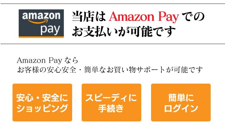 店はAmazonペイメントでのお支払いが可能です。Amazonペイメントならお客様の安心安全・簡単なお買い物をサポートが可能です