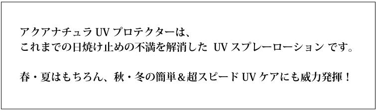 アクアナチュラUVプロテクターは、これまでの日焼け止めの不満を解消した、UVスプレーローションです。