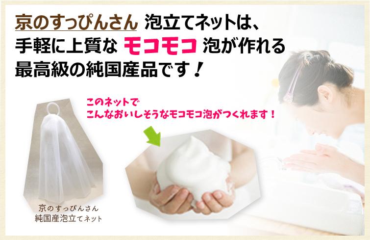 京のすっぴんさん 泡立てネットは、 手軽に上質なモコモコ泡が作れる  最高級の純国産品です!