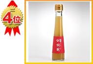 にごり林檎酢