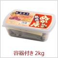 麹屋甚平熟成ぬか床2kg(容器付き)