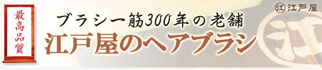 逸品!ブラシ一筋300年の老舗・江戸屋のヘアブラシ。