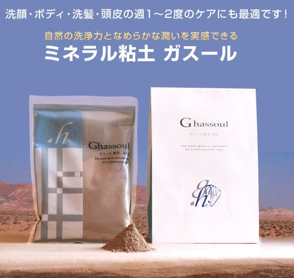 自然の洗浄力となめらかな潤いを実感できるミネラル粘土ガスール