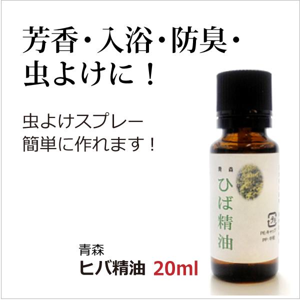 青森ヒバ精油100ml