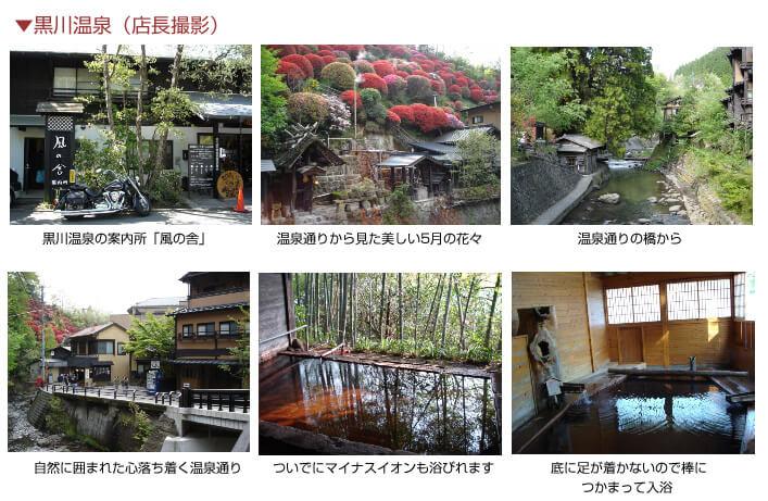 黒川温泉(店長撮影)
