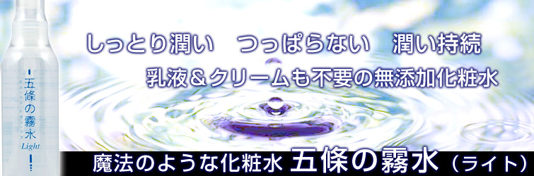 五條の霧水(ライト)は乳液&クリームも不要の無添加化粧水
