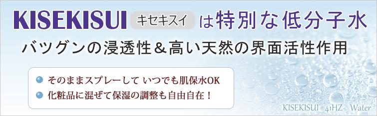 KISEKISUI(キセキスイ)は特別な低分子水 バツグンの浸透性&高い天然の界面活性作用。そのままスプレーして いつでも肌保水OK、化粧品に混ぜて保湿の調整も自由自在!