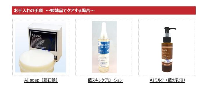 AI milk(エーアイミルク/藍の乳液) は乾燥・ダメージ・トラブル肌に うるおい&柔軟性を与え、保護します