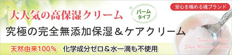 シルクモリンガミストは大人気の高保湿クリーム(バームタイプ)。 究極の完全無添加保湿&ケアクリーム