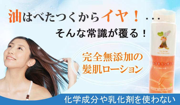 シルクモリンガミストは化学成分や乳化剤を使わない 完全無添加の肌髪ローション