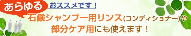 <おススメ!>モリンガコンディショナはあらゆる石鹸シャンプー用リンス(コンディショナー)や部分ケア用にも使えます!
