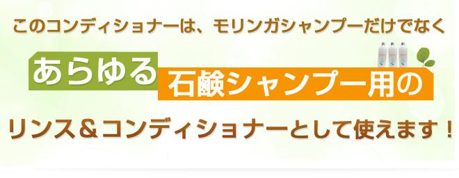 モリンガコンディショナーはあらゆる石鹸シャンプー用のリンス&コンディショナーとして使えます!