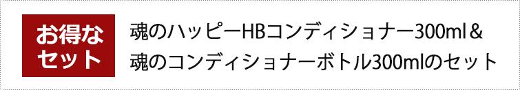 【当店オリジナルコンディショナーボトル付きセット】魂のハッピーHBコンディショナー300ml&魂のコンディショナーボトルセット