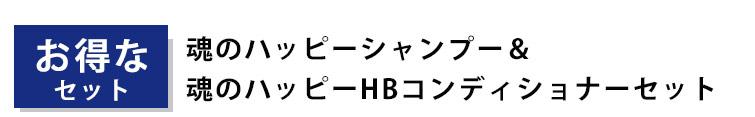 魂のハッピーシャンプー& 魂のハッピーHBコンディショナーセット