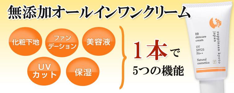 京のすっぴんさん ナチュラル素肌色クリームBBお試し版は下地・ファンデーション・美容液・保湿・UVカットの5つの機能を持つ 無添加オールインワンクリーム