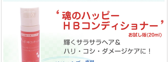 魂のハッピーHBコンディショナー(お試し版)20ml