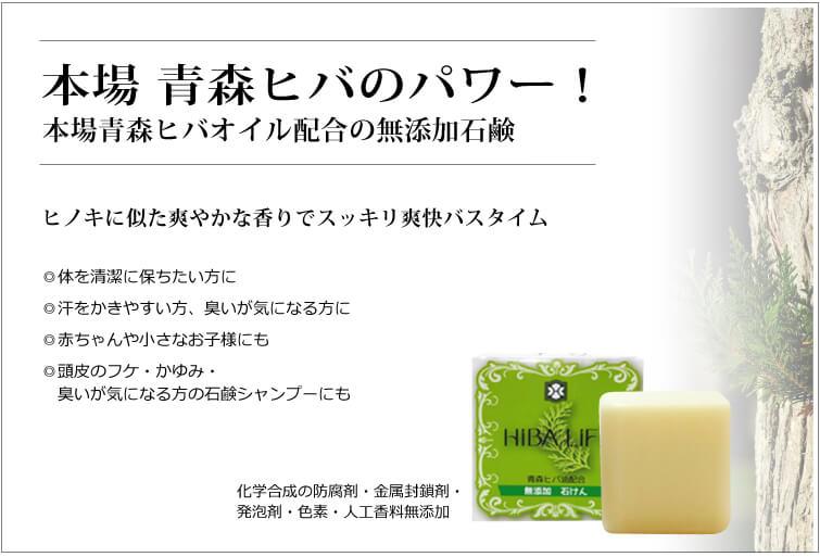 ひばの森化粧石けん;肌トラブル・体臭で悩める方は一度試される価値十分!