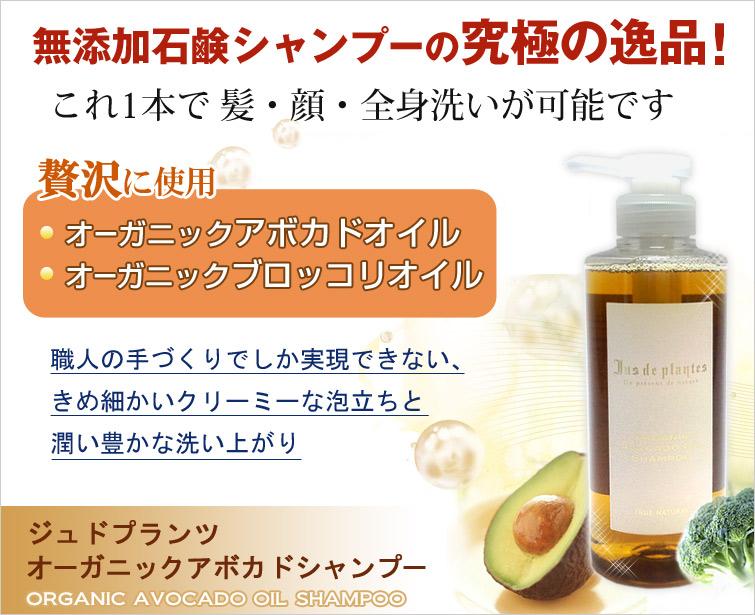 ジュドプランツ オーガニックアボカドオイルシャンプーは無添加石鹸シャンプーの究極の逸品!これ1本で 髪・顔・全身洗いが可能。オーガニックアボカドオイルとオーガニックブロッコリーオイルを贅沢に使用。