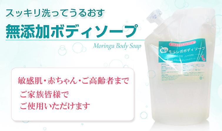 魂のモリンガボディソープ(詰替えタイプ)はスッキリ洗ってうるおす。赤ちゃんからご高齢者にまでご使用いただけます。