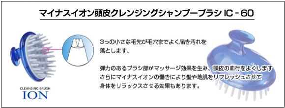 マイナスイオン頭皮クレンジングシャンプーブラシ IC‐60