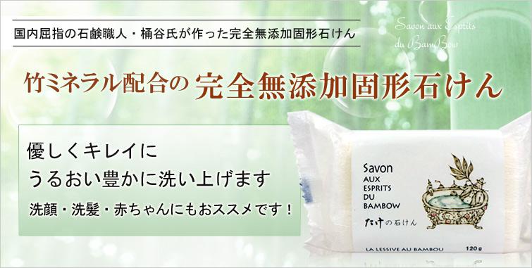 たけの石けん(浴用)は竹ミネラル配合の完全無添加固形石けん。優しくキレイにうるおい豊かに洗い上げます洗顔・洗髪・赤ちゃんにもおススメです!