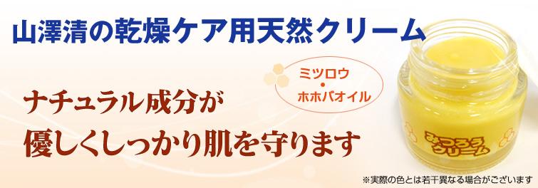 山澤清の乾燥ケア用天然クリーム  ナチュラル成分が優しくしっかり肌を守ります