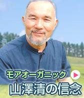 山澤清の信念