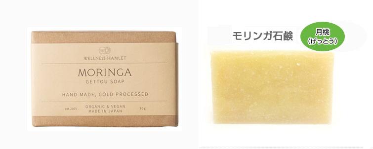 トロピコモリン石鹸 月桃(げっとう)