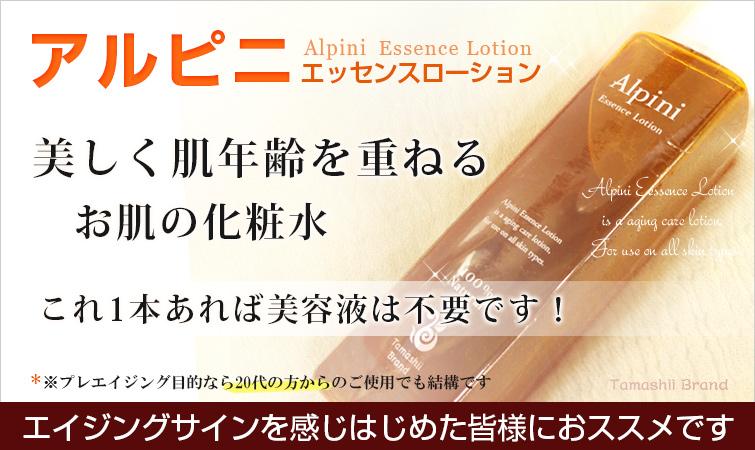 アルピニエッセンスローションは年齢サインが出はじめたお肌の化粧水 。これ1本あれば美容液は不要