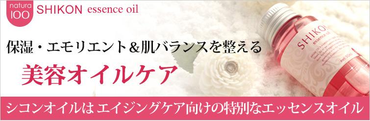 【ナチュラ100  SHIKONシリーズ】 ナチュラ100 SHIKON オイル(シコンオイル)はエイジングケア向けの特別なエッセンスオイル。保湿・エモリエント&肌バランスを整える美容オイルケア。