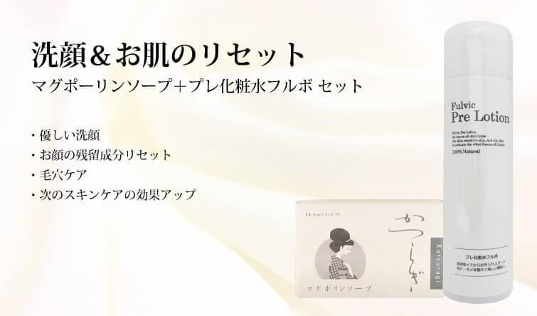 洗顔&洗顔後の肌ケアおススメ2品セット(マグポーリンソープ105g/プレ化粧水フルボ200ml)