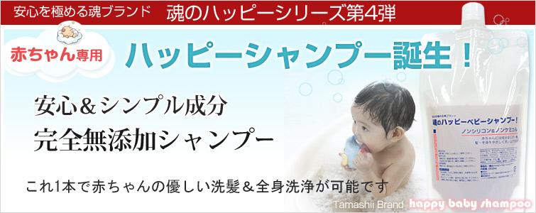 【安心を極める魂ブランド 魂のハッピーシリーズ第4弾】   魂のハッピーベビーシャンプー!は赤ちゃん専用のハッピーシャンプー誕生!『安心&シンプル成分』の完全無添加シャンプー。 これ1本で赤ちゃんの優しい洗髪&全身洗浄が可能です